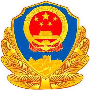Ministerio de Seguridad Pública (República Popular China)